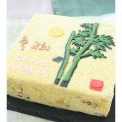 특별한 칠순상차림N 축고희 떡케이크