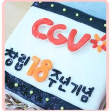 기업행사떡과 회사떡주문 N CGV 창립기념 케이크 (전화주문)