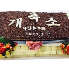 기업행사떡 대형케이크 N 아산병원 [ 창립기념 시루떡케이크 ] (전화주문)