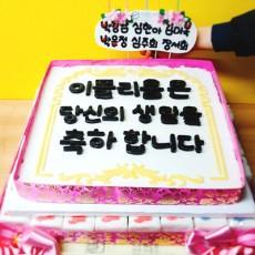 회사 복리후생 행사와 직원들 생일파티때도 속편한 떡케이크 ~! [ 이폴리움 주문제작 케이크 ] (전화주문)
