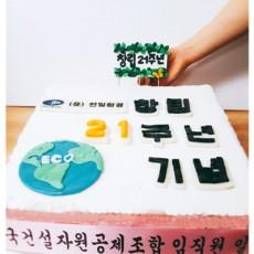 환경을 생각하는 기업의 21주년 창립기념축하 [ 전일환경 주문제작케이크 ] (전화주문)
