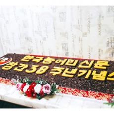 38주년 창립기념일을 행사하는! [ 한국농어민신문 창립기념케이크 ] (전화주문)