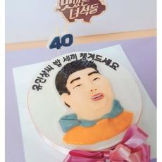 이십끼형 개그맨 유민상과 맛있는녀석들 [ 유민상 인물 캐릭터케이크 ] (기본24cm부터 주문가능)